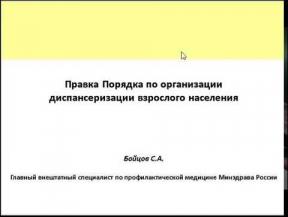 Бойцов С.А. Правка Порядка по организации диспансеризации взрослого населения