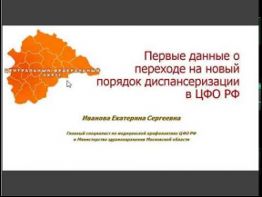 Иванова Е.С. Первые данные о переходе на новый порядок диспансеризации в ЦФО РФ