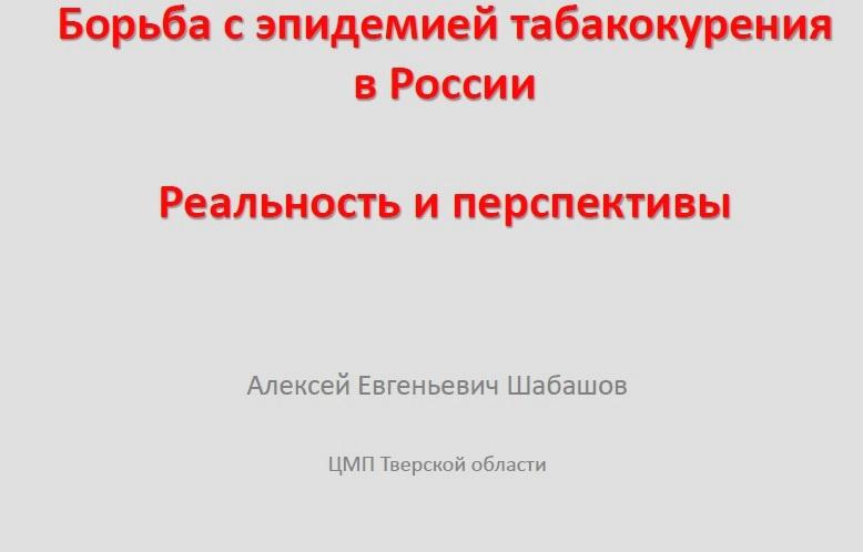 Борьба с эпидемией табакокурения в России Скачать (pdf)