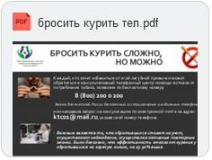 Бросить курить сложно, но можно Скачать (pdf)