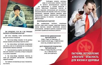 Пагубное потребление алкоголя - опасность для жизни и здоровья Скачать (pdf)