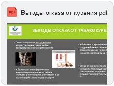 Выгоды отказа от курения Скачать (pdf)