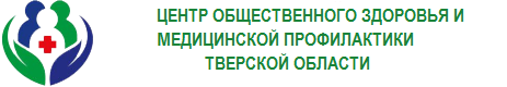 Центр общественного здоровья и медицинской профилактики Тверской области